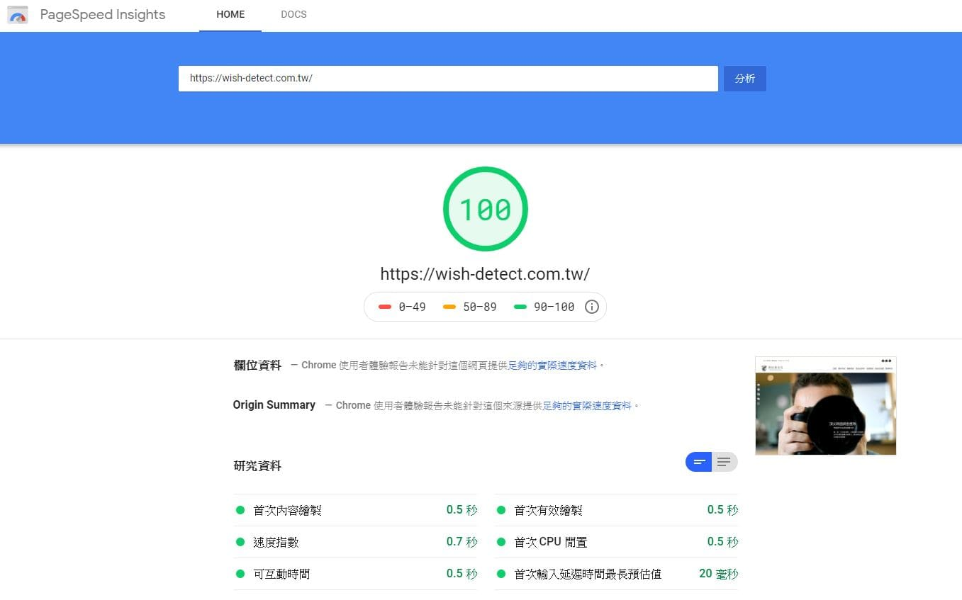 SEO speed test 速度測試